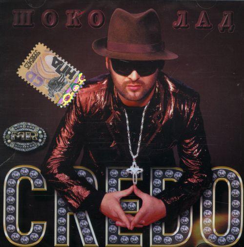 Рар Архив Альбом Мистер Кредо