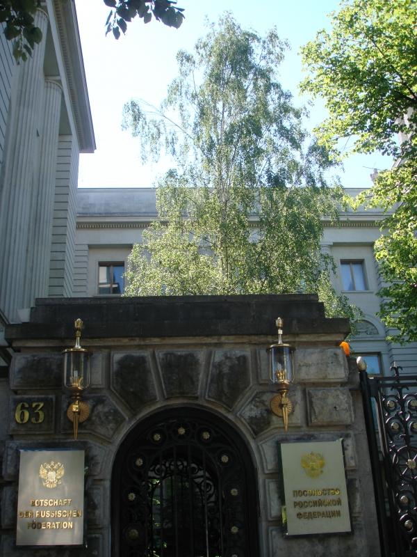 Посольство Российской Федерации в Германии