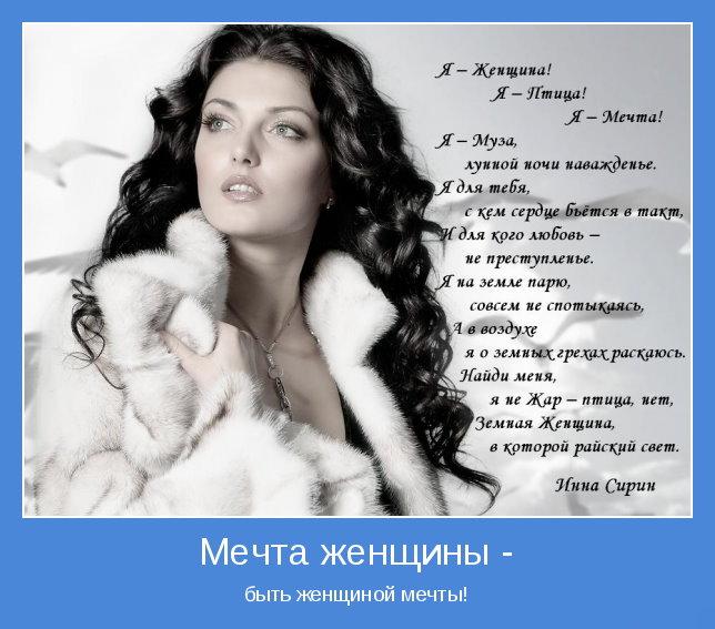 Красивой женщине красивые мечты стих