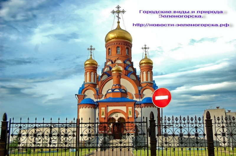 знакомство город зеленогорск красноярский край