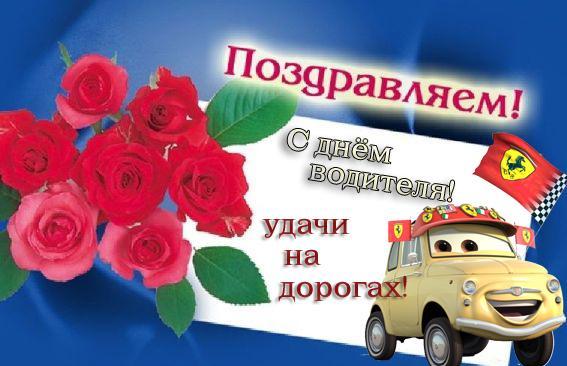 Поздравления на день водителей