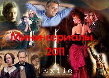 Мини-сериалы 2011. Обзор