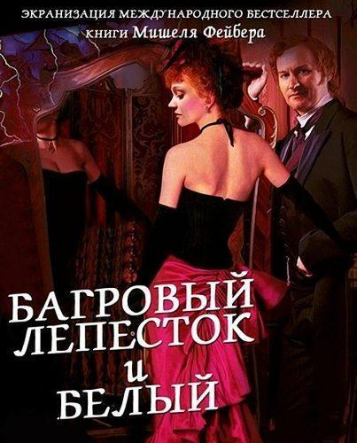 Багровый лепесток и белый / The Crimson Petal and the White (2011)