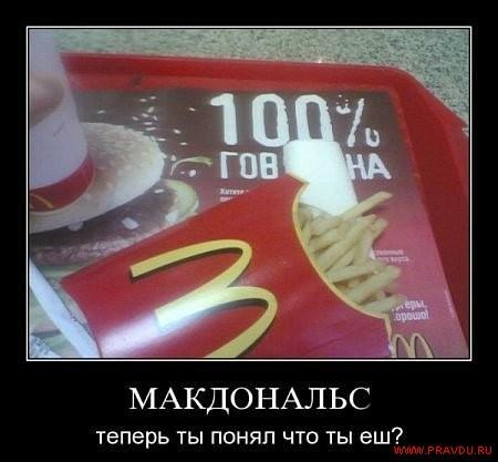 не ловит макдональдс