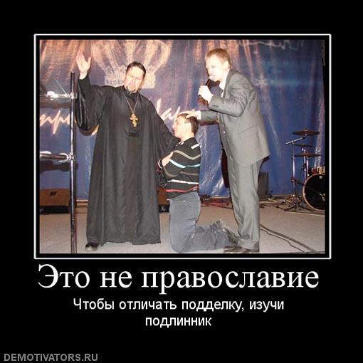 православие о порно