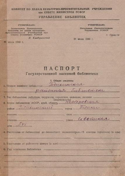 Паспорт массовых мероприятий в библиотеке образец казалось