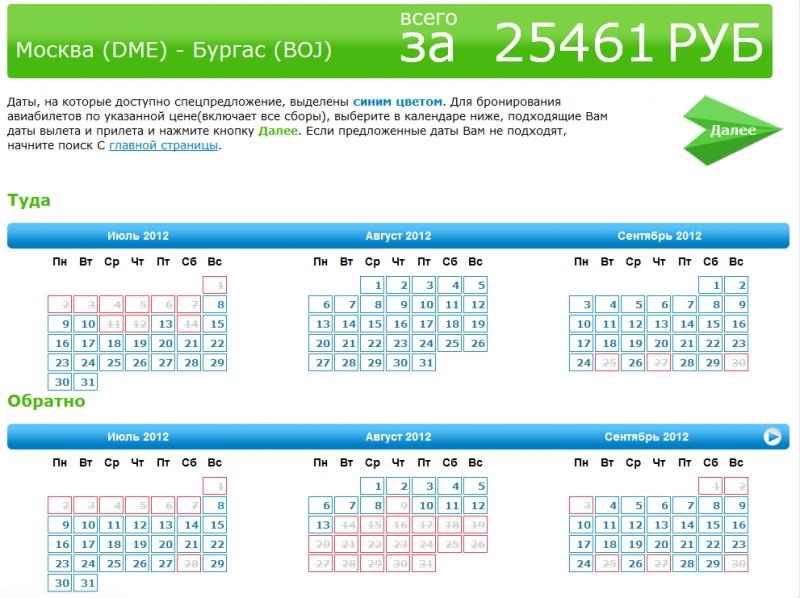 Купить авиабилеты senturia билет на самолет москва-душанбе