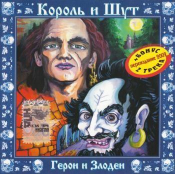 Песня тень клоуна скачать альбом