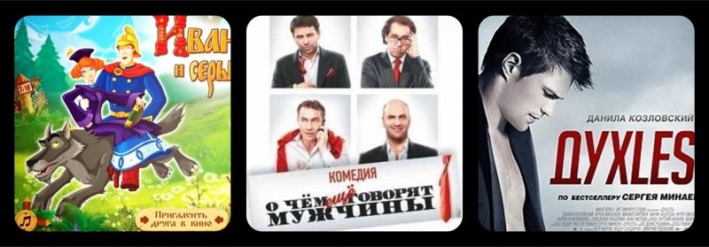 Самые успешные и провальные фильмы 2012 года в России