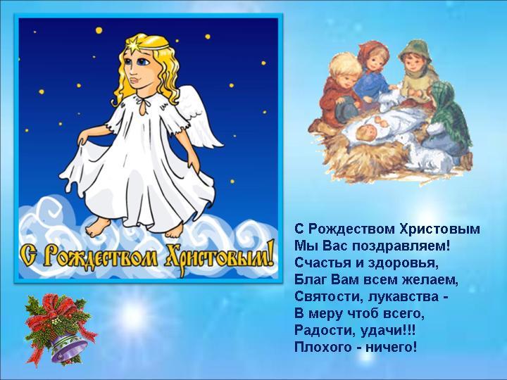 Рождественские детские поздравления
