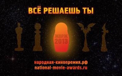 Народная кинопремия Жорж 2013: Всё решаешь ты!