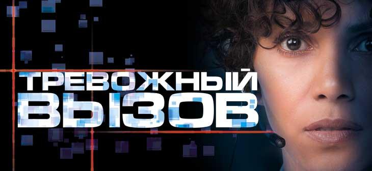 """Трейлер к фильму """"Тревожный вызов"""" (2013) смотреть онлайн"""