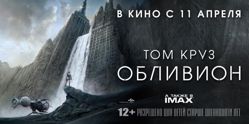 """Трейлер к фильму """"Обливион"""" (2013) - смотреть онлайн"""