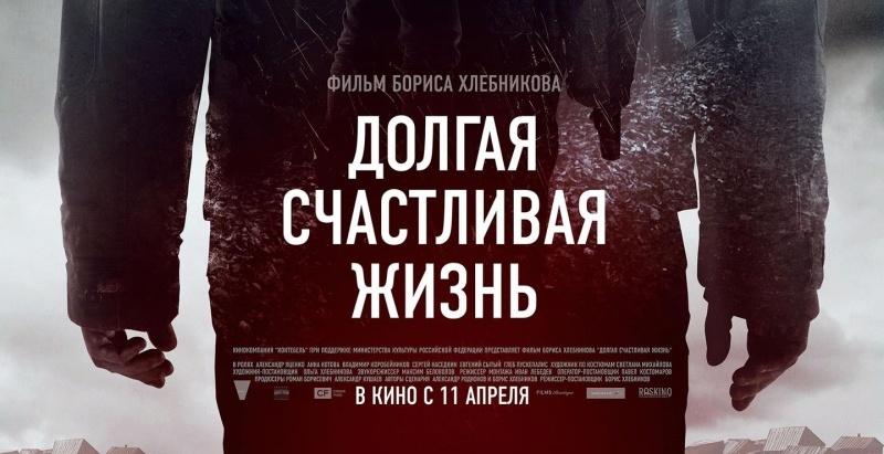 """Постер к фильму """"Долгая счастливая жизнь"""" (2013)"""