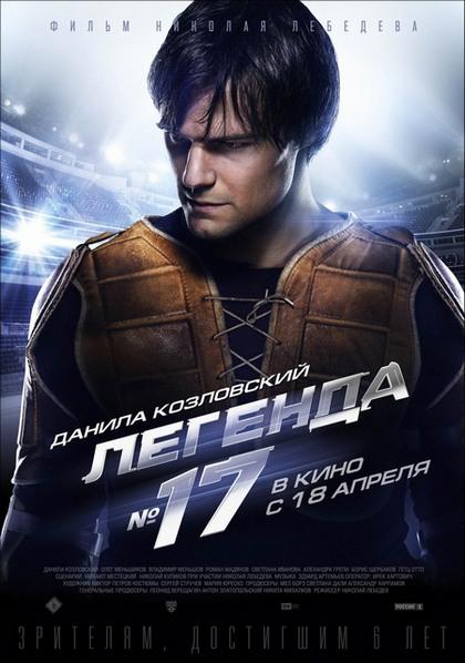 """Отзыв о фильме """"Легенда №17"""" (2013)"""