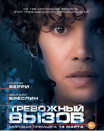 """Отзывы о фильме """"Тревожный вызов"""" (2013)"""