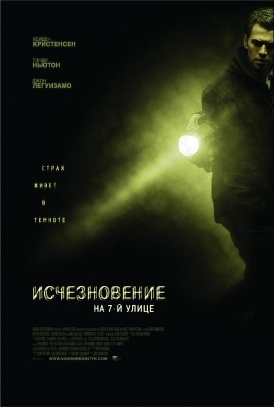 """Отзыв о фильме """"Исчезновение на 7-й улице"""" (2010)"""