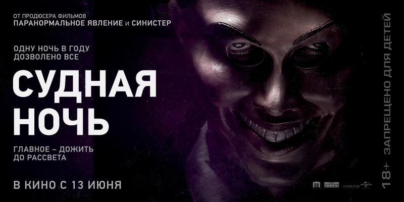 """Трейлер к фильму """"Судная ночь"""" (2013)"""