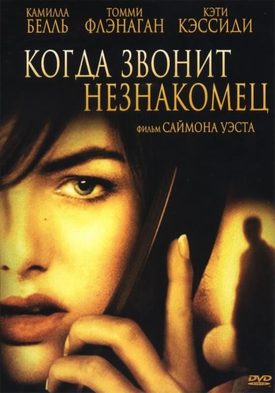 Когда звонит незнакомец / When a stranger calls (2006)