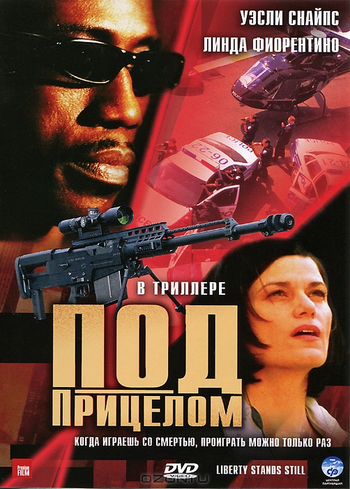 Под прицелом / Liberty stands still (2002)