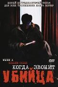 Когда звонит убийца / When a killer calls (2006)
