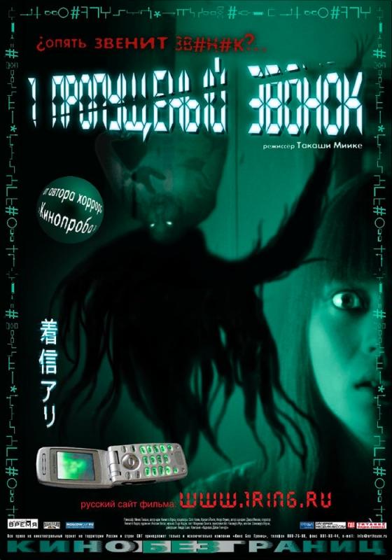 Один пропущенный звонок / Chakushin ari (2003)