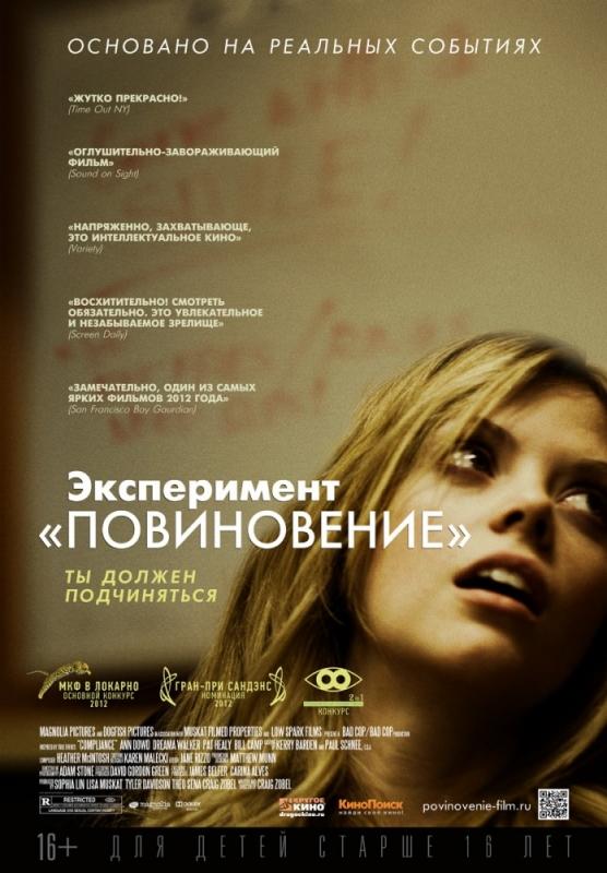 """Эксперимент """"Повиновение"""" / Compliance (2012)"""