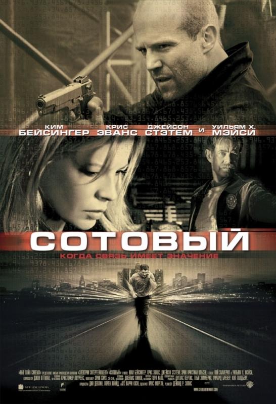 Сотовый / Sellular (2004)