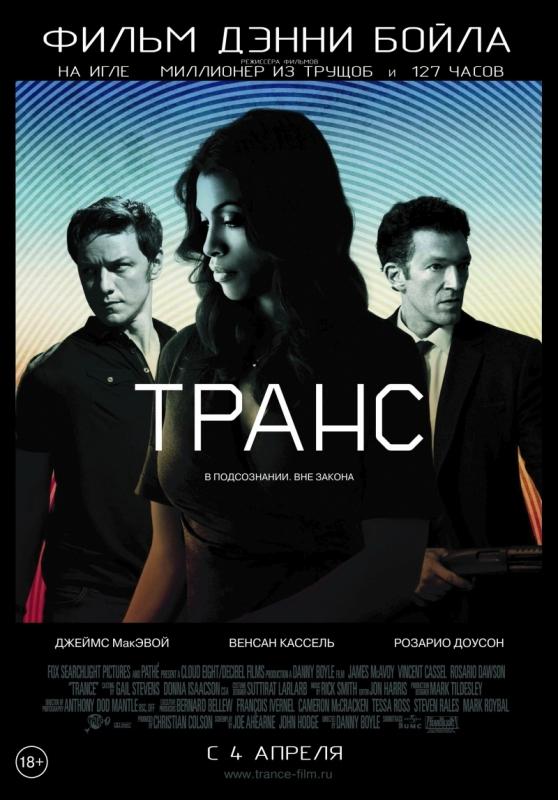 """""""Транс"""" (2013) - отзыв и рецензия о фильме"""