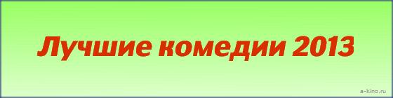 Лучшие комедии 2013 - список