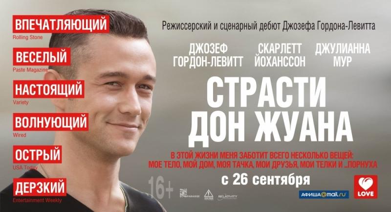 """Трейлер к фильму """"Страсти Дон Жуана"""" (2013) - смотреть онлайн"""