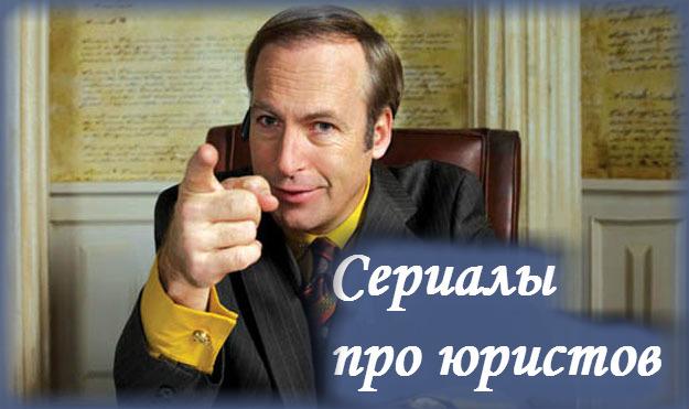 Сериалы про юристов и адвокатов