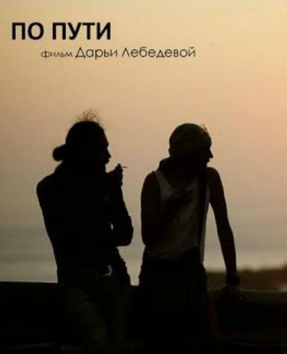 """По пути"" (2013) - короткомеражка"