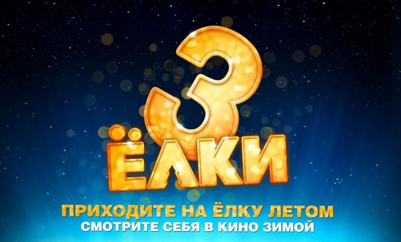 """Трейлер к фильму """"Ёлки 3"""" - смотреть онлайн"""
