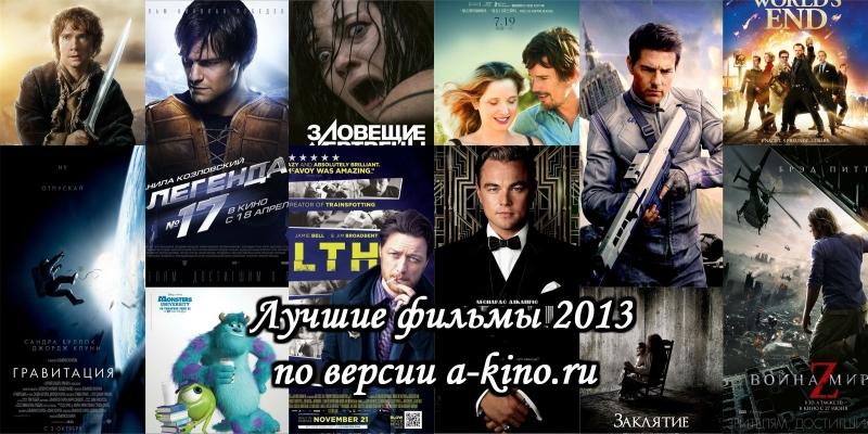 Лучшие фильмы 2013 года - смотреть список