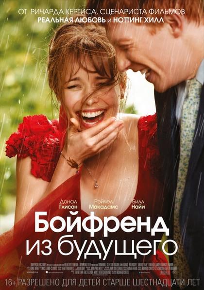 """""""Бойфренд из будущего"""" (2013) - отзыв о фильме"""