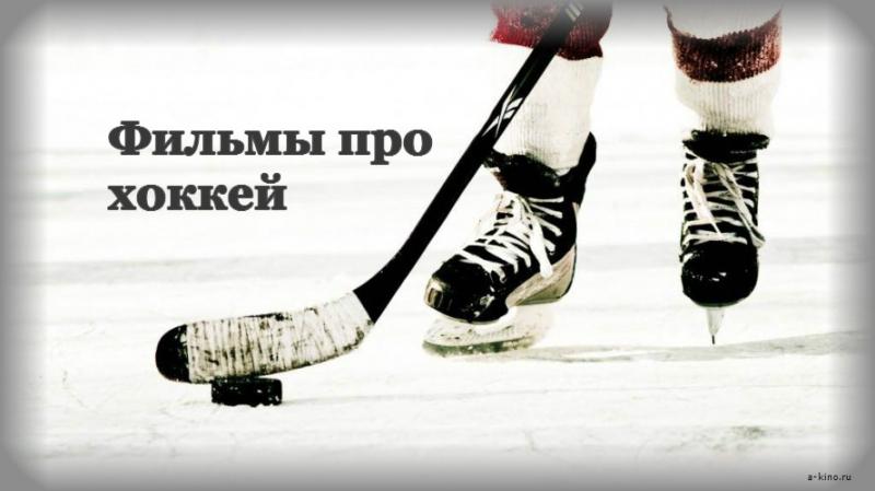 Фильмы про хоккей - список