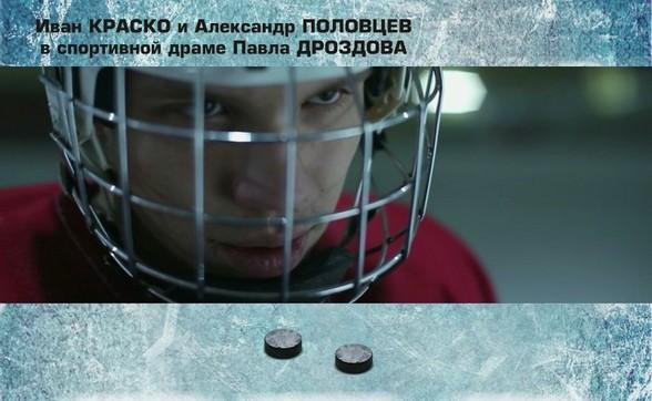 Лёд (2014)