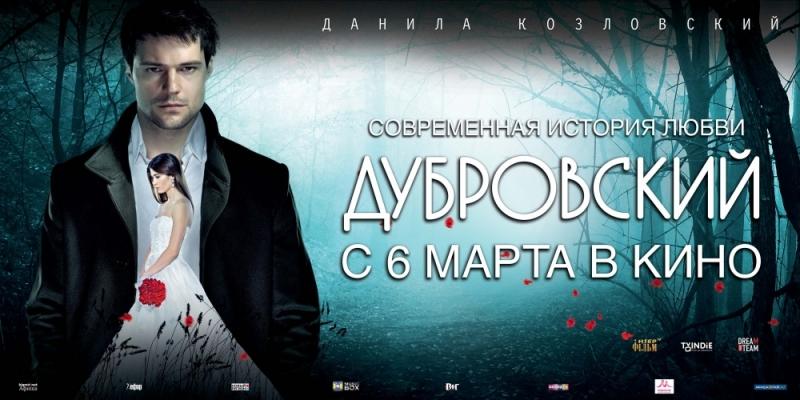 """Трейлер к фильму """"Дубровский"""" (2014) - смотреть онлайн"""