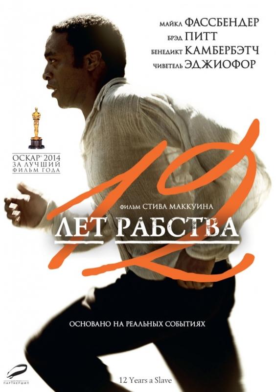 """""""12 лет рабства"""" (2013) - отзыв и рецензия о фильме"""