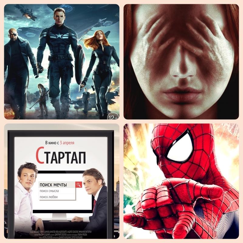 Главные кино новинки апреля 2014