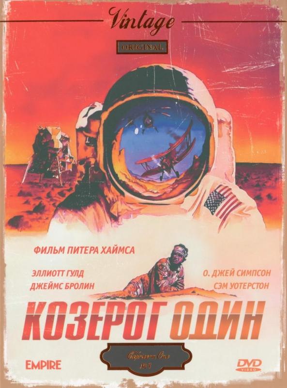 Козерог один / Capricorn one (1977)