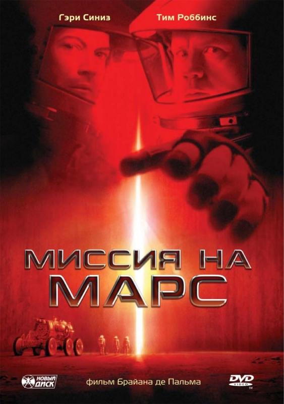 Миссия на Марс / Mission to Mars (2000)