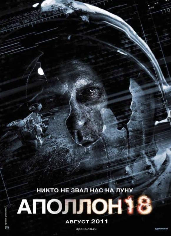 Аполлон 18 / Apollo 18 (2011)