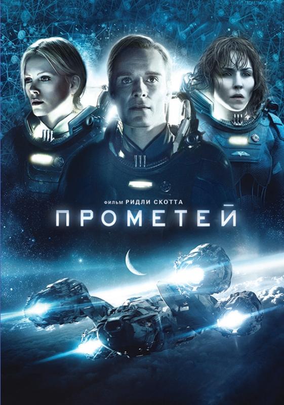 Прометей / Prometheus (2012)