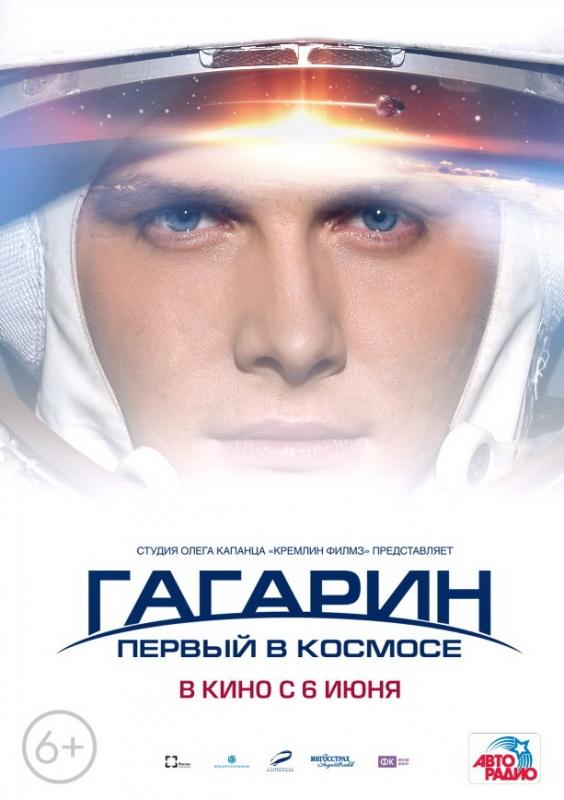 17 гагарин первый в космосе 2013