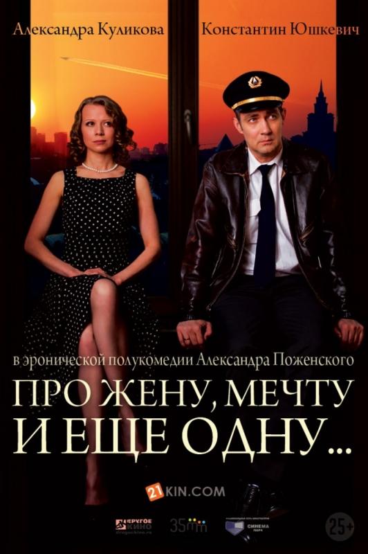 """""""Про жену, мечту и ещё одну..."""" (2013) - отзывы о фильме"""