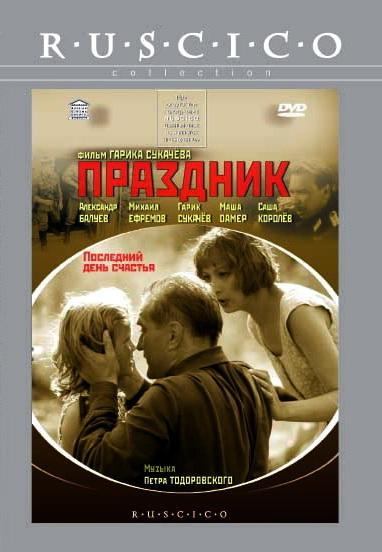 Праздник (2001)