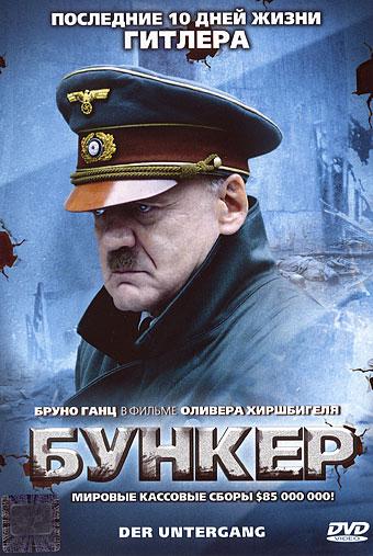 Бункер / Der Untergang (2004)