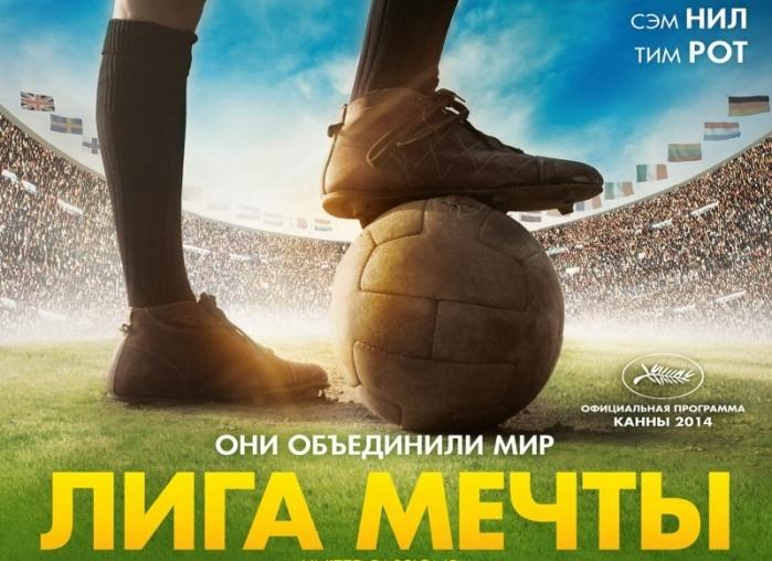 """Трейлер к фильму """"Лига мечты"""" (2014)"""